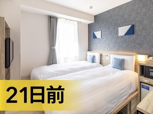 ※【 21日前早期割引 】 小上がり仕様の新客室で日本らしさを体験◆◆彩り豊かな朝食無料サービス