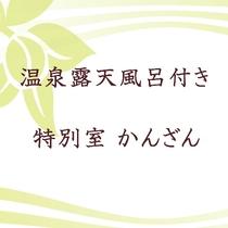 【温泉露天風呂付き特別室 かんざん】リビング+10畳+4畳