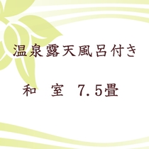 【温泉露天風呂付き和室】7.5畳