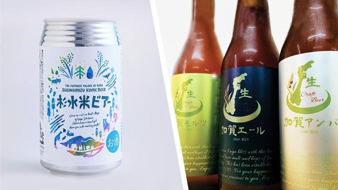 【ニューフェイスな地ビールを飲み比べ】「加賀の地ビール(瓶)」+「杉水米ビアー(缶)」各1本付き♪