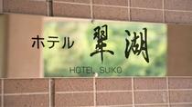 【ようこそホテル翠湖へ。】温泉でのんびりと癒されて帰ってくださいね。