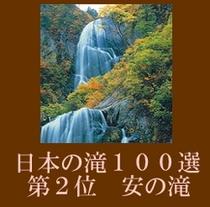 紅葉プラン安の滝