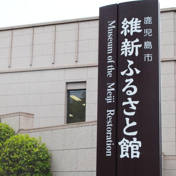 ★維新ふるさと館(1)