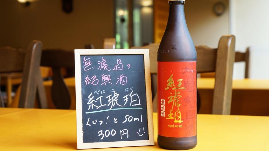 ・【紅琥珀】無濾過の紹興酒