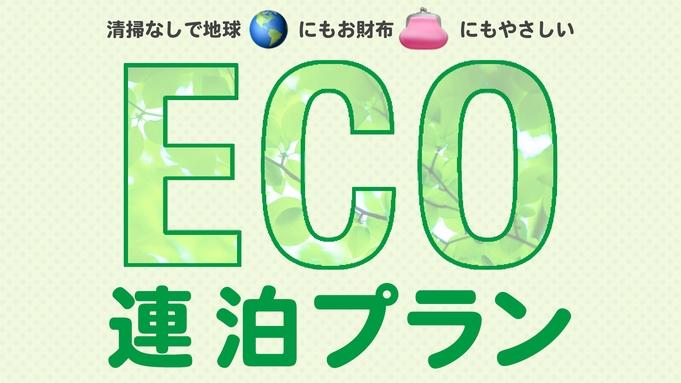 【ECO連泊】環境とお財布にやさしく♪(素泊り)