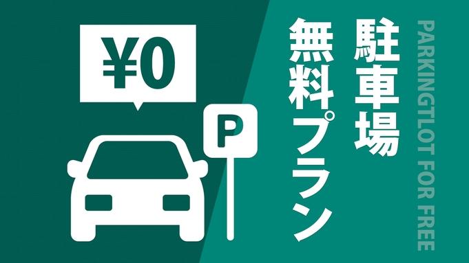 駐車場付き★マイカー利用プラン(素泊り)