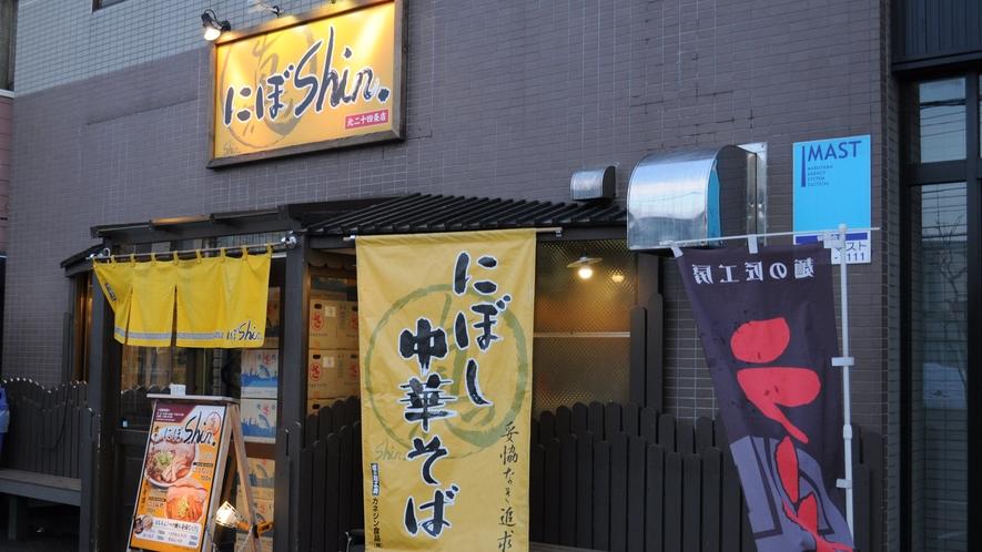 【にぼshin】