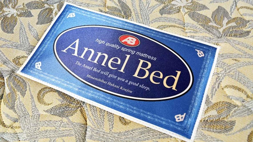 【客室】アンネル製ベッドを導入いたしました