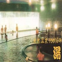 西那須野健康センター長寿の湯100%源泉車で約5分