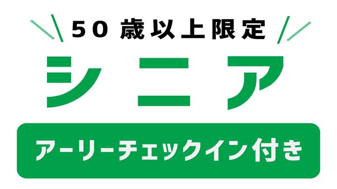 シニアプラン♪【50歳以上限定】★朝食・駐車場・VOD無料
