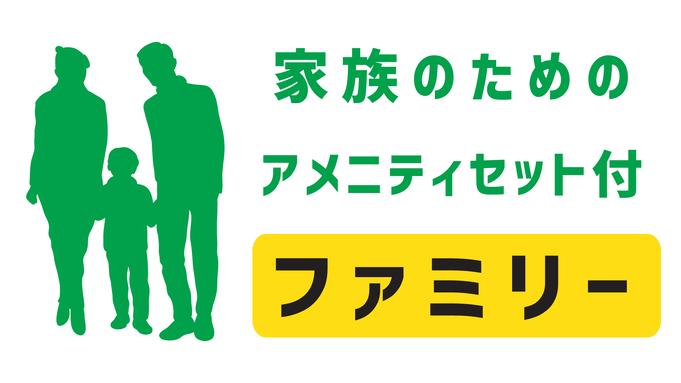 ご家族で嬉しい☆ファミリーセットプラン☆朝食・駐車場・VOD無料