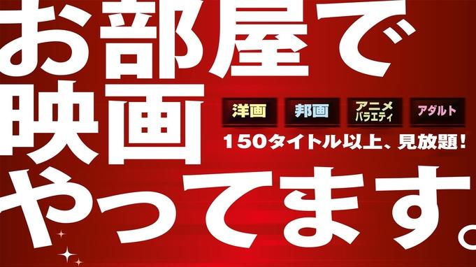 【ポイント10倍】楽天スーパーポイント還元プラン★朝食・駐車場・VOD無料