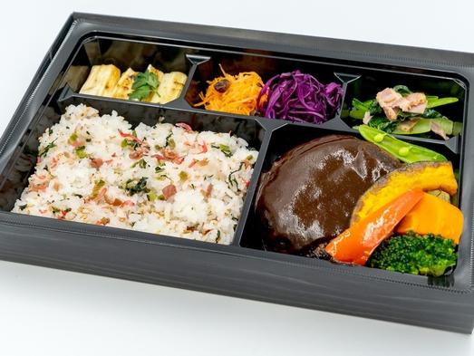 【お部屋で気ままにご夕食】鳥取和牛ハンバーグ弁当プラン【2食付】