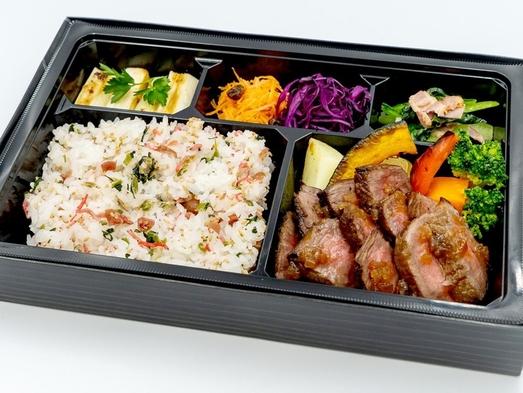 【お部屋で気ままにご夕食】鳥取和牛ステーキ弁当プラン【2食付】