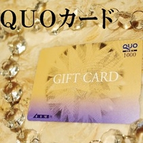 【QUOカード付】出張応援ビジネスプラン