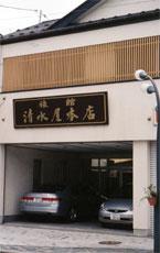 旅館 清水屋本店