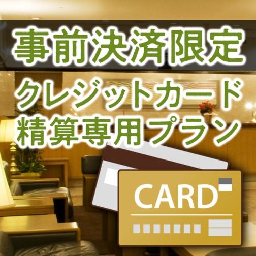 【駅直結・Wi-Fi完備】スタンダードフロア☆朝食付きプラン♪♪