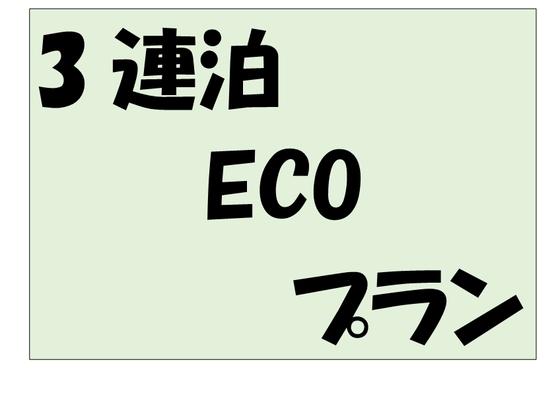 ★3連泊ECOプラン禁煙シングル