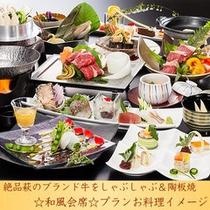 萩ブランド牛見蘭牛のしゃぶしゃぶ&陶板焼き お料理イメージ