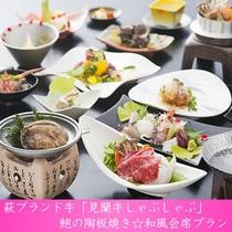 見蘭牛しゃぶしゃぶ&鮑陶板焼☆和風会席プラン お料理イメージ