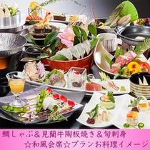 鯛しゃぶと鮑陶板焼き お料理イメージ