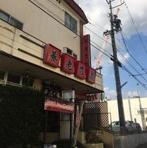 近隣飲食店