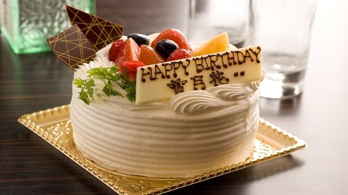 【記念日】ケーキ&スパークリングワイン&記念撮影付!大切な人と雪月花で特別なひとときを…♪