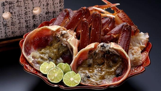 ■青タグ付き石川県産【加能蟹(かのうがに)×蟹づくし】「北陸の地酒と蟹」一期一会の味を愉しむ特典付