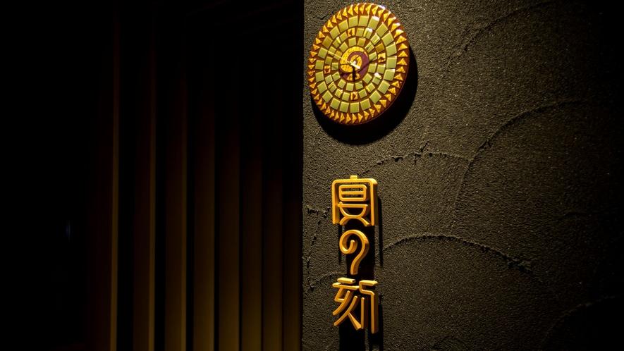 ★【お食事処 宴の刻~えんのこく~】和モダンな食事処イメージ