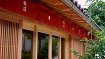 【新総湯・外観】人にやさしい浴場施設がコンセプトの山代温泉の共同浴場です。