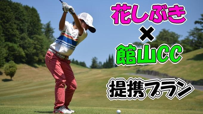 【花しぶき×館山CC】満喫ゴルフ泊提携プラン(一泊夕食)