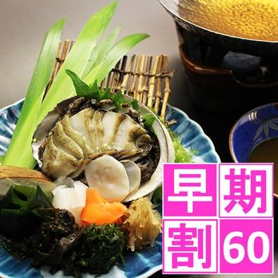 【夏!早期割60】夏の旨味を凝縮!『鮑&海藻しゃぶしゃぶ』付き宿泊プラン