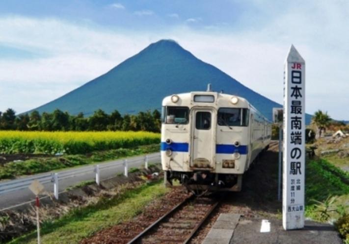 【車で約10分】JR最南端の駅★西大山駅