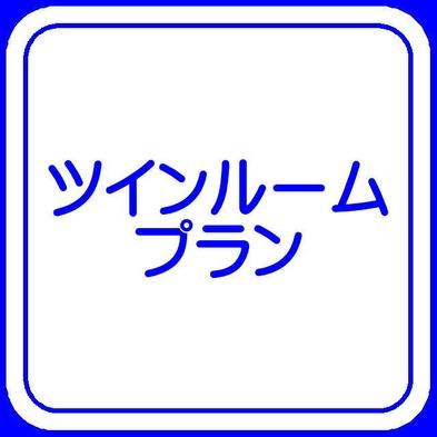 【喫煙】ツインルームAプラン ※朝食無料セルフサービス