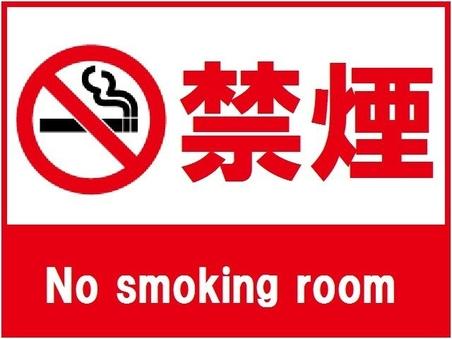 シングル【禁煙】