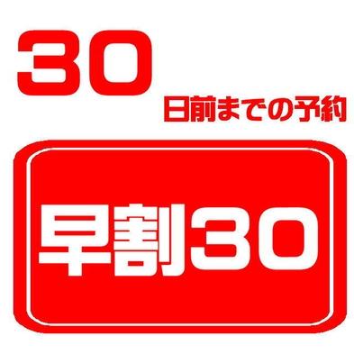 【30日前予約でお得♪】早割30プラン ※朝食無料セルフサービス
