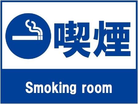シングル【喫煙】