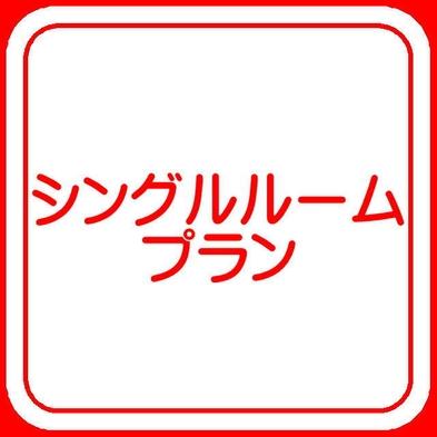 【シングルルームプラン】※朝食無料セルフサービス