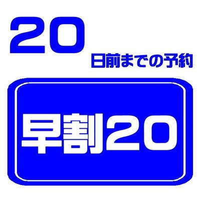 【20日前予約でお得♪】早割20プラン ※朝食無料セルフサービス
