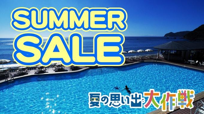 【2021夏休み】【8月19〜21日限定】 条件は基本プランと同じ!! お日にち限定特価≪2食付き≫