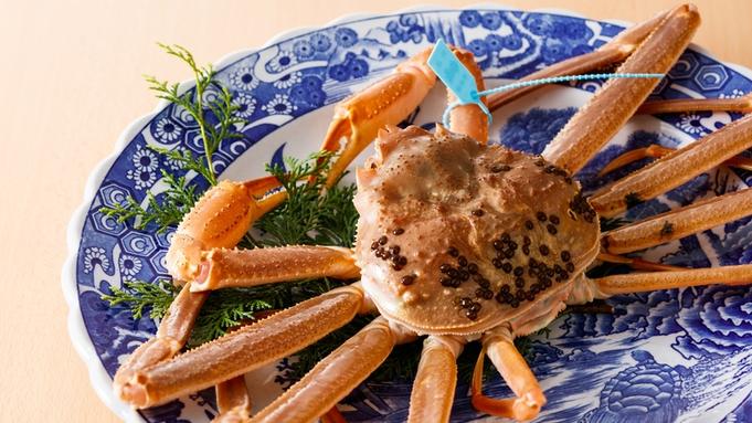 【加能がに懐石】<個室食確約>●石川ブランド青タグ2杯付活蟹〜贅を極む冬の加賀旅〜