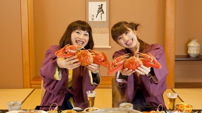 【さき楽30】◆3000円OFF!◆≪活蟹懐石・個室食≫近県で水揚げされた特選蟹を贅沢に味わう蟹三昧