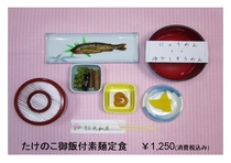 たけのこ御飯付素麵定食 ¥1,250
