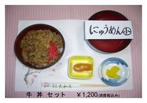 牛丼セット ¥1,200