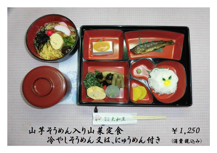 山芋そうめん入り山菜定食 ¥1,250
