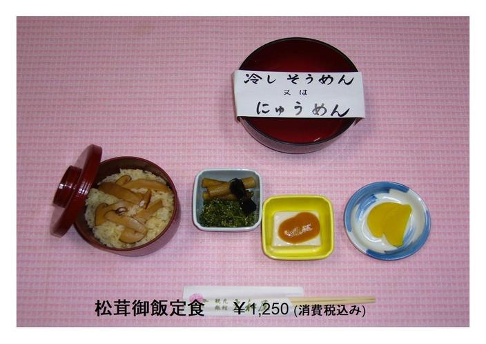 松茸ご飯定食 ¥1,250