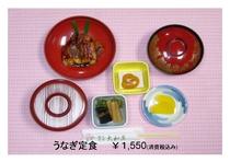 うなぎ定食 ¥1,550