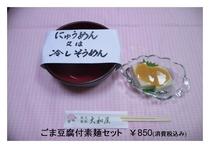 ごま豆腐付素麵セット ¥850