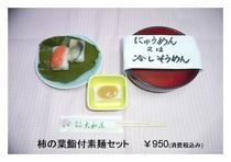 柿の葉鮨付素麵セット ¥950