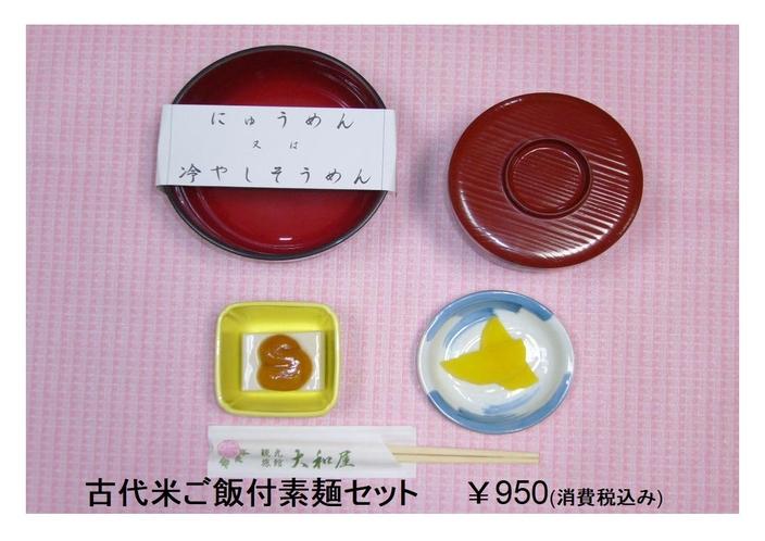 古代米ご飯付素麵セット ¥950